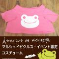 カエルのピクルス(かえるのピクルス) マルシェドピクルス・イベント限定コスチューム ピクルス Mサイズ用Tシャツ フェイス