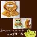 カエルのピクルス(かえるのピクルス) コスチュームシリーズ ピクルス 柴犬ポンチョ