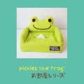 カエルのピクルス(かえるのピクルス) お部屋シリーズ ピクルス ソファー型ティッシュカバー