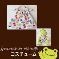 カエルのピクルス(かえるのピクルス) コスチュームシリーズ ピクルス ワンピース フルーツ