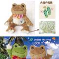 カエルのピクルス(かえるのピクルス) LOCOピクルスシリーズ ロコピクルス ビーンドール(モカ)