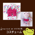 カエルのピクルス(かえるのピクルス) コスチュームシリーズ ピクルス 浴衣