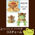 カエルのピクルス(かえるのピクルス) コスチュームシリーズ ピクルス 干支ウリ坊ポンチョ