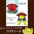 カエルのピクルス(かえるのピクルス) コスチュームシリーズ ピクルス 獅子舞ポンチョ