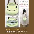 カエルのピクルス(かえるのピクルス) 無事かえるシリーズ ピクルス 無事かえるフェイスバッグ