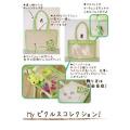 カエルのピクルス(かえるのピクルス) ピクルス コレクションバッグ