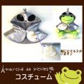 カエルのピクルス(かえるのピクルス) ピクルス宇宙(そら)シリーズ コスチューム ピクルス ポンチョ 宇宙人