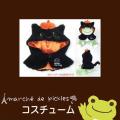 カエルのピクルス(かえるのピクルス) HALLOWEEN ピクルス ハロウィン コスチューム 黒猫ポンチョ