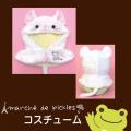 カエルのピクルス(かえるのピクルス) コスチュームシリーズ ピクルス ポンチョ ネズミ