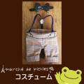 カエルのピクルス(かえるのピクルス) コスチュームシリーズ ピクルス ズボン蝶ネクタイ