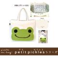 カエルのピクルス(かえるのピクルス) プチピクルスシリーズ petit pickles ミドルトート