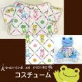 カエルのピクルス(かえるのピクルス) コスチュームシリーズ ピクルス ソーイング 半袖シャツ