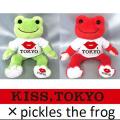 カエルのピクルス(かえるのピクルス) KISS,TOKYO×pickles the frog ピクルスビーンドール ベーシック・レッド