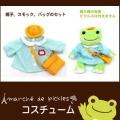 カエルのピクルス(かえるのピクルス) コスチュームシリーズ ピクルス 幼稚園服セット