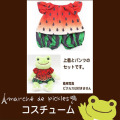 カエルのピクルス(かえるのピクルス) コスチュームシリーズ ピクルス スイカ服セット