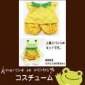 カエルのピクルス(かえるのピクルス) コスチュームシリーズ ピクルス パイナップル服セット