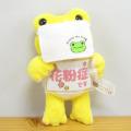 カエルのピクルス(かえるのピクルス) ピクルス マスクマスコット YE