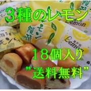 3種のレモン18個入り 送料無料