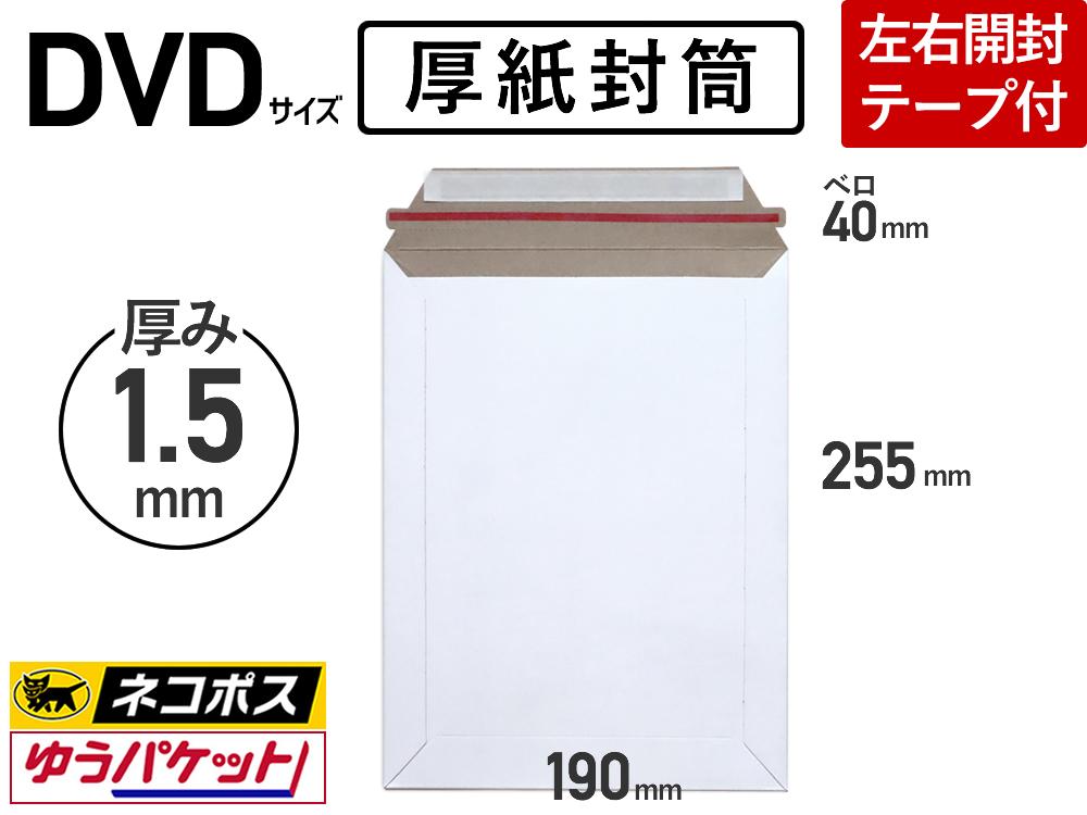 【1箱(400枚)】(@15.00円) 厚紙封筒 DVD用 ネコポス・ゆうパケット対応 左右用開封テープ付【送料無料】