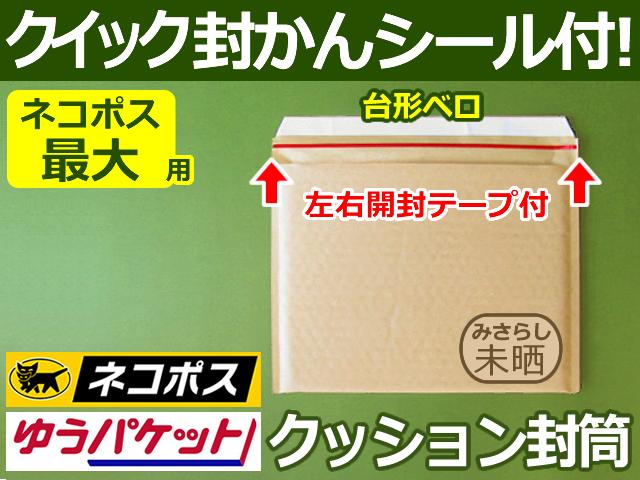 B5Yoko-80g-2700B【9箱(2700枚)】クッション封筒 ネコポス最大B5角3用 (ホットペッパー)ネコポス・クロネコDM・ゆうパケット・定形外郵便規格内・ゆうメール規格内 左右開き簡易開封テープ、封かんシール付 未晒(みさらし),茶色【送料無料】