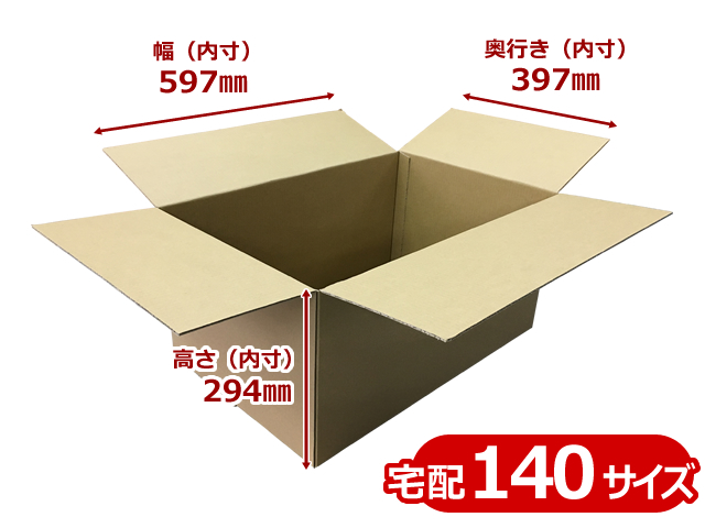 BFC5-130-100【待ち割】【100枚】(@203.91円) 宅配140サイズ C5ダンボール箱 B/F (内寸W597×D397×H294mm)【送料無料】【ポイント無し】【荷数5】
