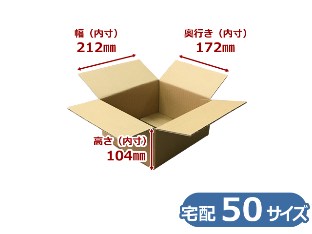 BFC5-50L-300【即納】【300枚】(@26.35円) 宅配50サイズ C5ダンボール箱 B/F (内寸W212×D172×H104mm)【送料無料】【ポイント無し】【荷数2】