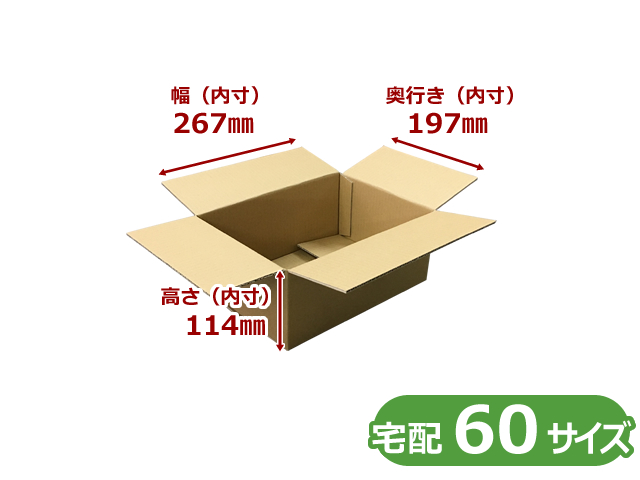 BFC5-59-300【即納】【300枚】(@36.42円) 宅配60サイズ C5ダンボール箱 B/F (内寸W267×D197×H114mm)【送料無料】【ポイント無し】【荷数3】