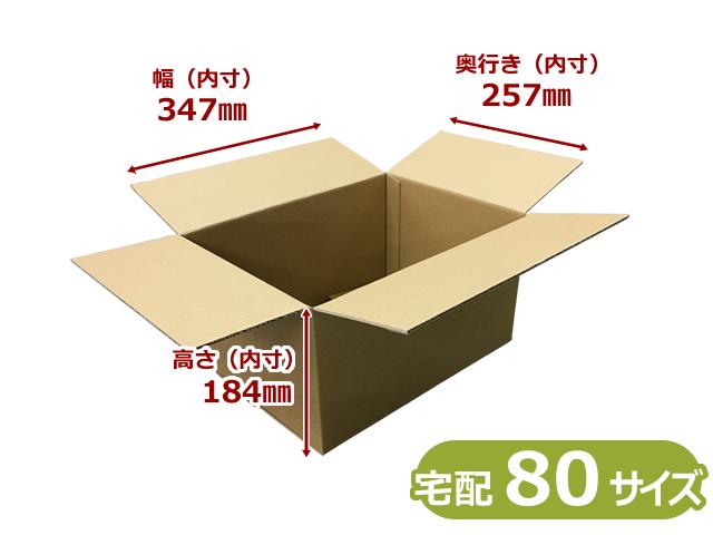 BFC5-80H-300【待ち割】【300枚】(@64.00円) 宅配80サイズ C5ダンボール箱 B/F (内寸W347×D257×H184mm)【送料無料】【ポイント無し】【荷数6】