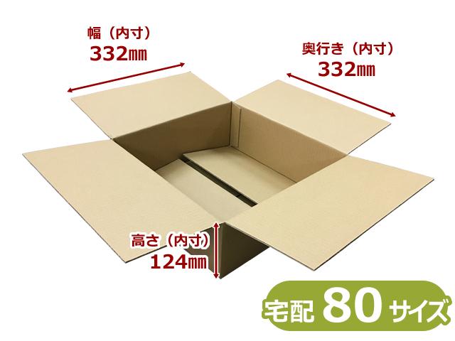 BFC5-80L-150【待ち割】【150枚】(@73.43円) 宅配80サイズ C5ダンボール箱 B/F (内寸W332×D332×H124mm)【送料無料】【ポイント無し】【荷数3】
