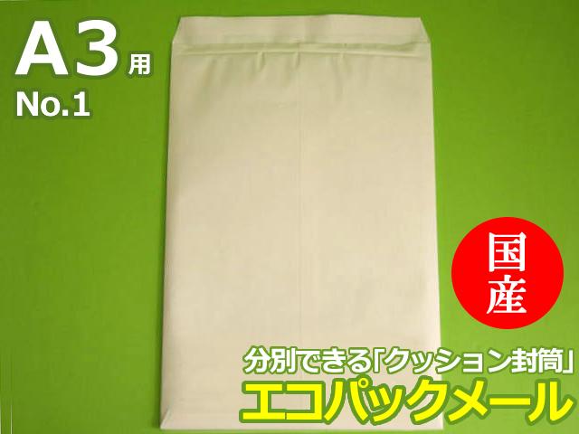 【100枚】エコパックメールNo.1ホワイト(A3用)和泉製【送料無料】【ポイント無し】