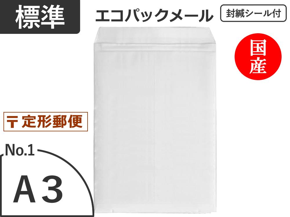 【300枚】エコパックメールNo.1ホワイト(A3用)定形外郵便対応 和泉製【送料無料】【ポイント無し】