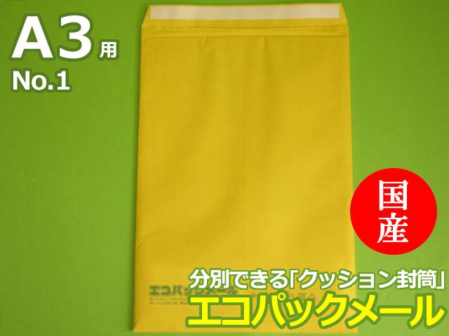 【300枚】エコパックメールNo.1イエロー(A3用)和泉製【送料無料】【ポイント無し】