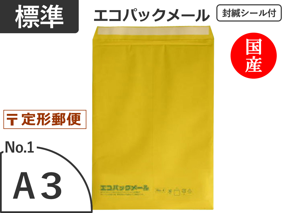 【100枚】エコパックメールNo.1イエロー(A3用)定形外郵便対応 和泉製【送料無料】【ポイント無し】
