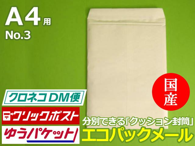 【200枚】エコパックメールNo.3ホワイト(A4用)和泉製【送料無料】【ポイント無し】