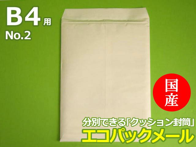 【200枚】エコパックメールNo.2ホワイト(B4用)和泉製【送料無料】【ポイント無し】