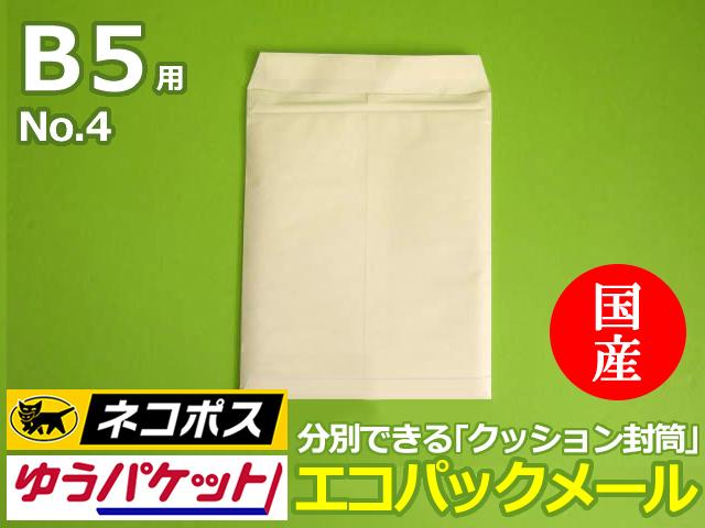 【300枚】エコパックメールNo.4ホワイト(B5用)ネコポス対応 和泉製【送料無料】【ポイント無し】