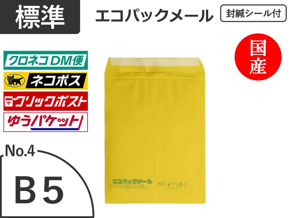 【300枚】エコパックメールNo.4イエロー(B5用)ネコポス対応 和泉製【送料無料】【ポイント無し】