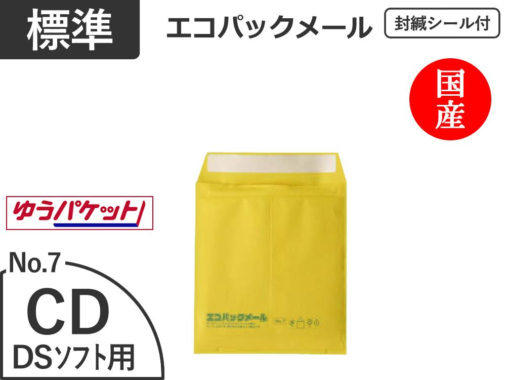 【600枚】エコパックメールNo.7イエロー(CD用)ゆうパケット対応 和泉製【送料無料】【ポイント無し】