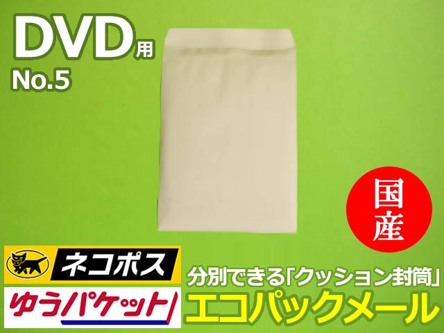 【400枚】エコパックメールNo.5ホワイト(DVD用)和泉製【送料無料】【ポイント無し】