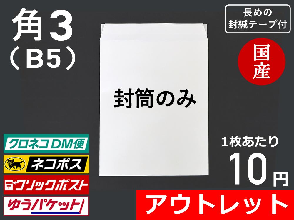 【アウトレット@8.9】【500枚】角3封筒ホワイト(B5サイズ)封緘シール長め ネコポス対応 和泉製【送料無料】【ポイント無し】