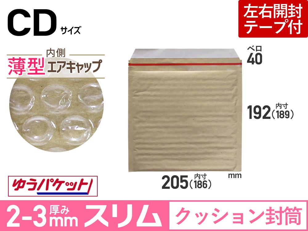 薄型【1箱(800枚)】(@12.63円) クッション封筒薄型エアキャップスリム(CD3枚・DS・PSP3ソフト2枚用 茶色)ゆうパケット・定形外郵便対応【送料無料】