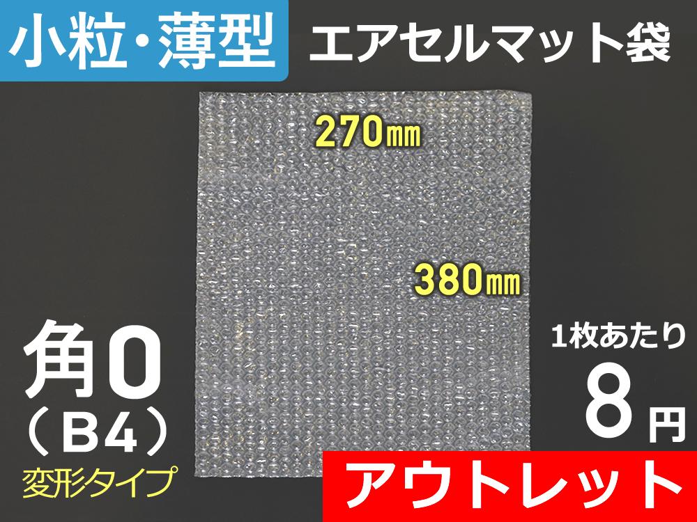 【アウトレット変形サイズ@7】【500枚】エアキャップ袋B4・角0サイズ(エコパックスリム中身のみ270×380+0mm)和泉製【送料無料】【ポイント無し】