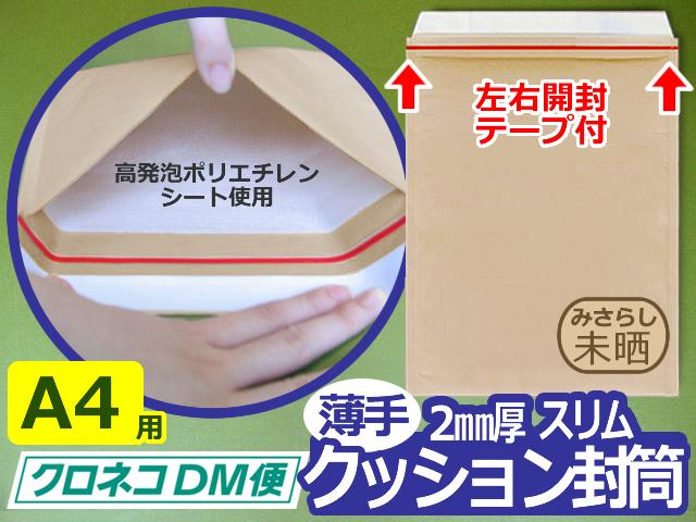 foam2mm-a4dm-80g-2400B【6箱(2400枚)】クッション封筒厚さ2mm(高発泡ポリエチレンシート使用)A4角2用(雑誌留学ジャーナル)定形外郵便・ゆうメール対応 左右開き簡易開封テープ、封かんシール付 茶色 【送料無料】