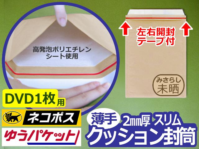 foam2mm-dvd-80g-6600B【11箱(6600枚)】クッション封筒厚さ2mm(高発泡ポリエチレンシート使用)DVD1枚用(DSソフト用・CD用)内寸170mm ネコポス・ゆうパケット・ゆうメール規格内 左右開き簡易開封テープ、封かんシール付 茶色【送料無料】