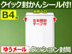 B4-120g-1650W【11箱(1650枚)】クッション封筒 B4用(ウォーリーをさがせ!・アルバム)定形外郵便・ゆうメール対応 左右開き簡易開封テープ、封かんシール付 ホワイト【送料無料】【荷数11】