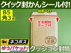 B5-80g-3600B【12箱(3600枚)】クッション封筒 ネコポスB5角3用 (DVD重ねて2枚)ネコポス・クロネコDM・ゆうパケット・定形外郵便規格内・ゆうメール規格内 左右開き簡易開封テープ、封かんシール付 未晒(みさらし),茶色【送料無料】