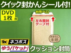 【1箱(300枚)】クッション封筒(DVD1枚・CD2枚用)内寸170mm ネコポス・クロネコDM・クリックポスト・ゆうパケット・定形外郵便対応 左右開き開封テープ付 (茶色・未晒みさらし)【送料無料】