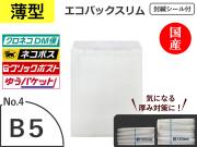 【450枚】薄いエコパックスリムNo.4ホワイト(B5用)封緘シール長め ネコポス対応 和泉製【送料無料】【ポイント無し】