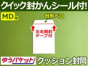【1箱(600枚)】(@12.20円)クッション封筒(MD・PSPソフト・トレカ・アクセサリー・小物用)