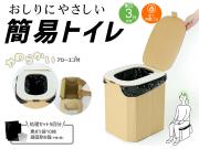 【1個】おしりにやさしい簡易トイレ 非常用ダンボール製組立式トイレ(5回分)【ポイント無し】